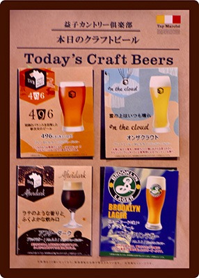 飲み放題が付いたゴルフ宿泊パックのクラフトビール4種