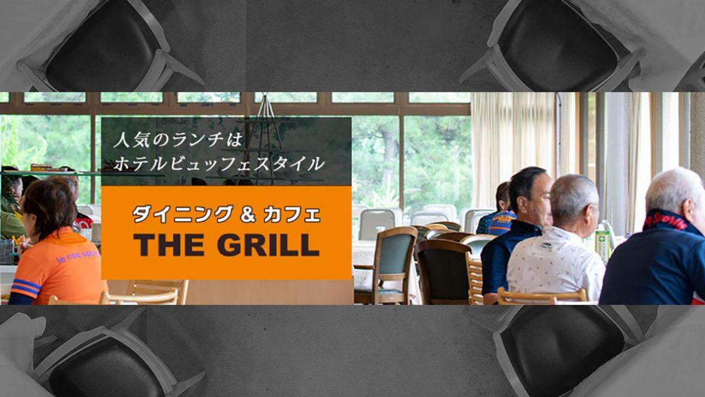 ホテルビュッフェスタイルのレストラン -THE GRILL-