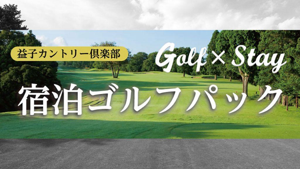 益子カントリークラブ宿泊ゴルフパック