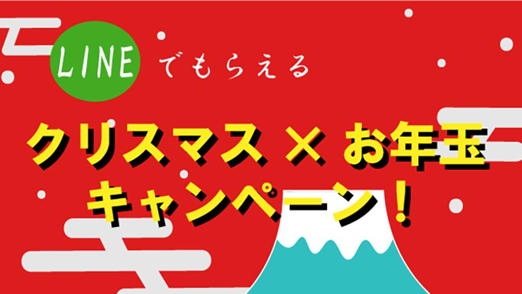 LINEでもらえる クリスマス×お年玉キャンペーン!