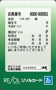 お得なリソルカードGのイメージ