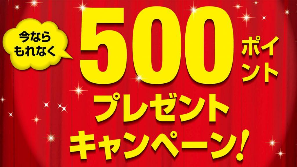 南栃木 リソルカード新規入会キャンペーン
