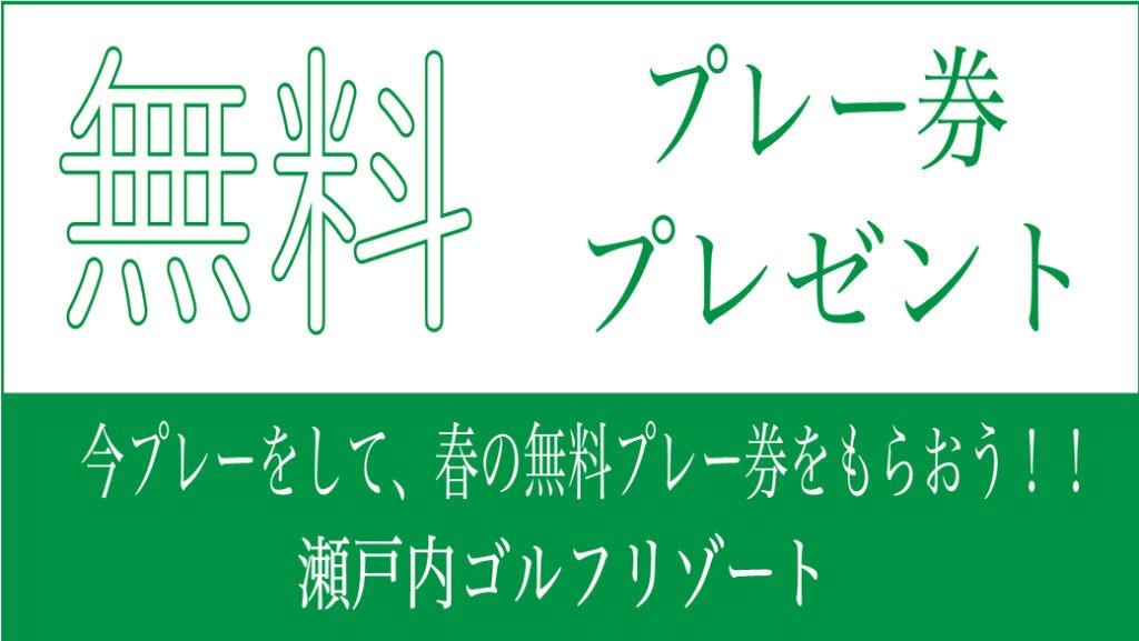 春の無料プレー券プレゼントプラン/瀬戸内ゴルフリゾート