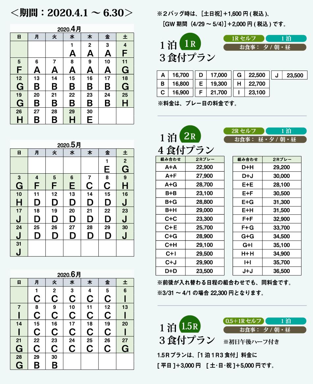 飲み放題と予約送迎が付いた益子CCの2020年4・5・6月の料金表