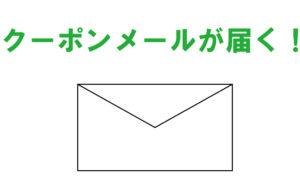 クーポンメールを届くことを知らせるメールアイコン