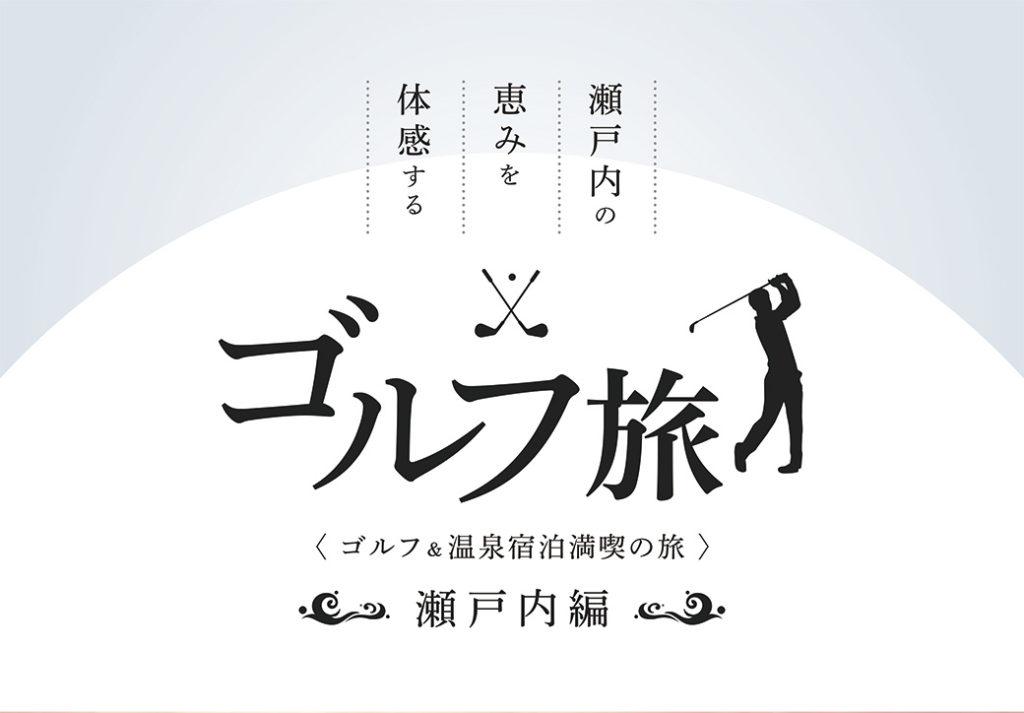 瀨戸内ゴルフ旅