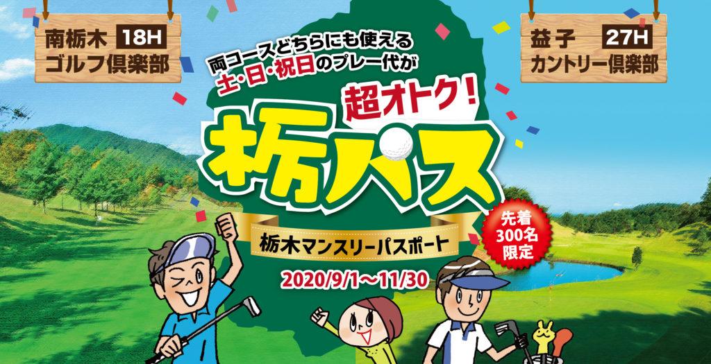 """栃木パスポート """"栃パス"""" が期間限定で発売です。"""