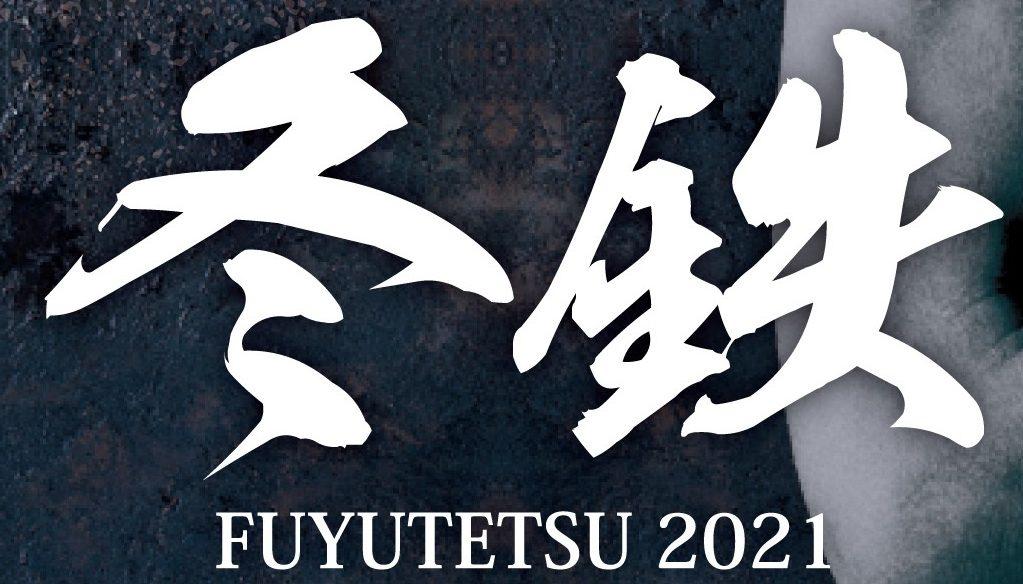 冬鉄 FUYUTETSU2021