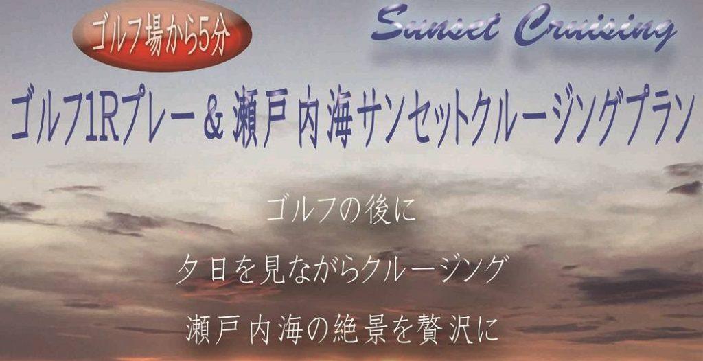 ゴルフ1Rプレー&瀬戸内海サンセットクルージングプラン