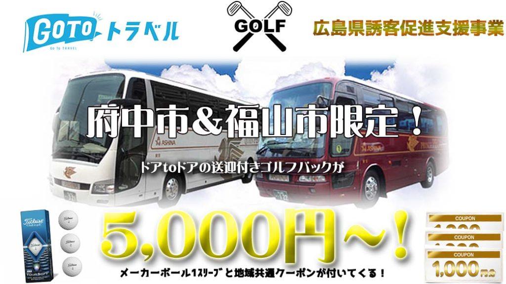 Go to トラベル!ご自宅⇔ゴルフ場迄  ドアtoドアの無料送迎付きVIPゴルフパック!