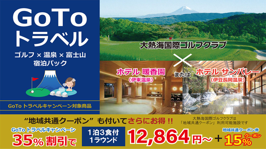GoToトラベル/大熱海国際ゴルフクラブ