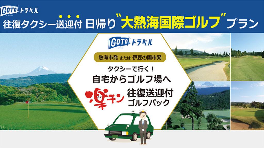 """【大熱海国際GC】GoToトラベル 往復送迎付き!""""大熱海国際ゴルフ""""プラン"""