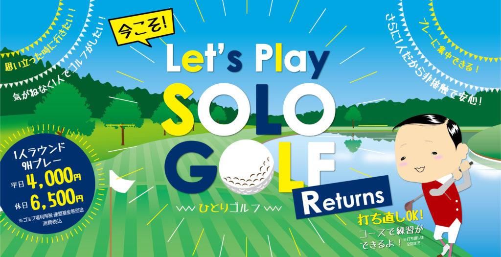 こんな時代だからこそ「SOLO-GOLF Returns」!