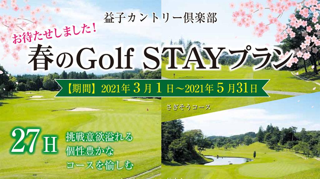 【益子CC】春のゴルフSTAYプラン