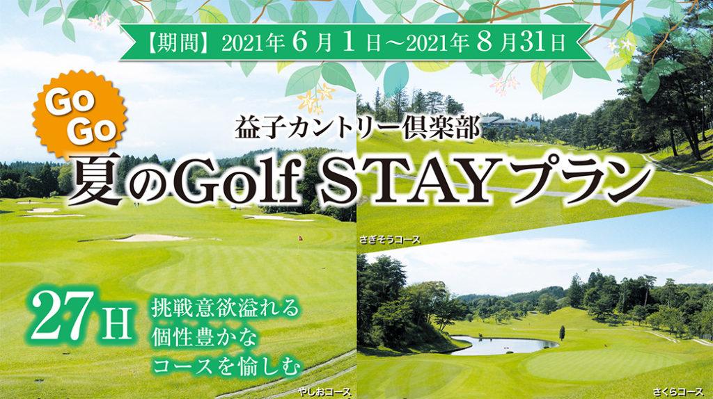 【益子CC】夏のGOLF STAYプラン