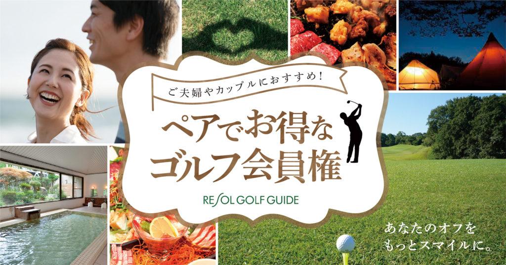 ペアでお得なゴルフ会員権